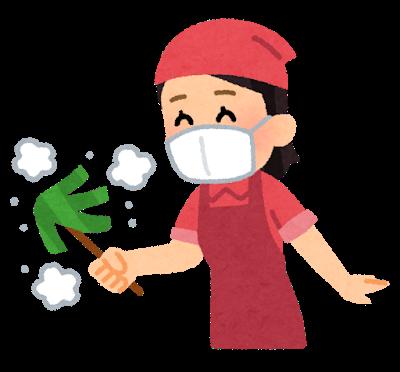 マスクの重要性。掃除をする時は絶対にマスクをした方が良い。