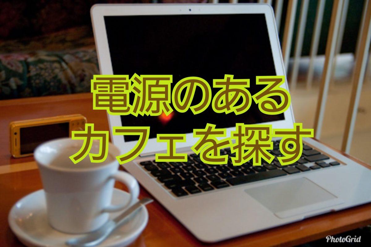 電源のあるカフェで作業したい!アフィリエイターにオススメの情報サイト