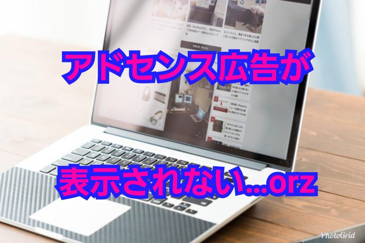 So-netブログにグーグルアドセンス広告が表示されなくなった!原因を追究