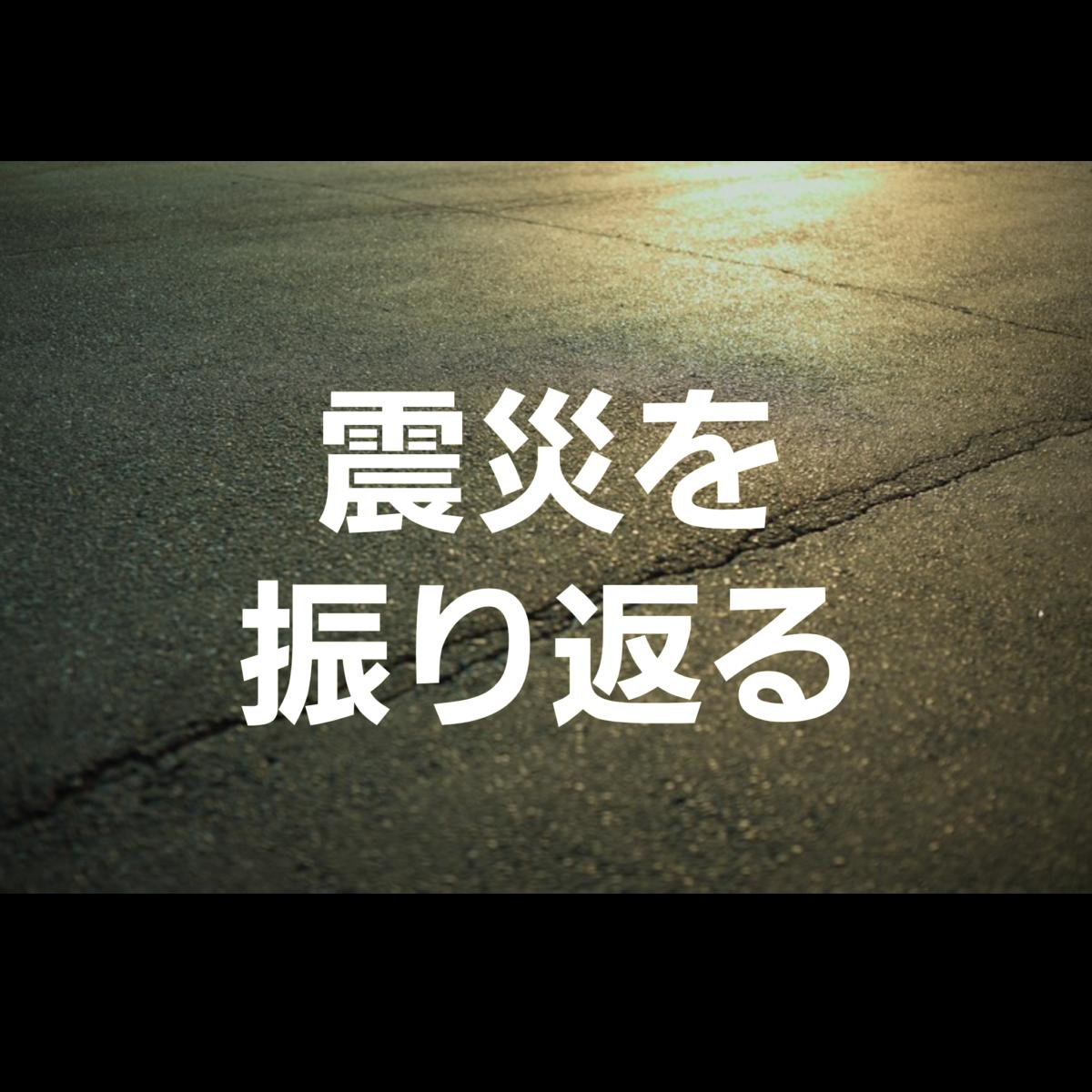 東日本大震災から8年。当時の体験を振り返る
