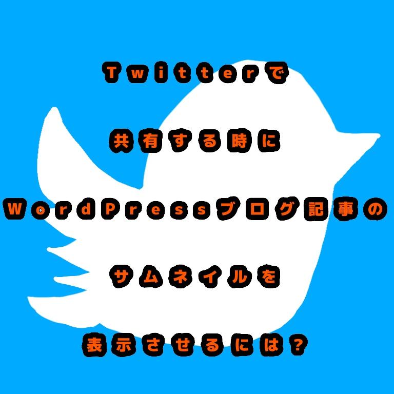 Twitterに投稿したWordPress記事のサムネイルを表示させる方法