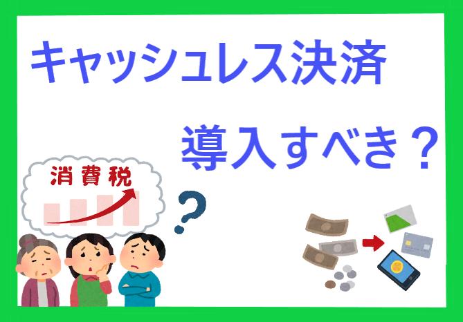 【消費増税10%】現金主義は損する?!キャッシュレス決済の導入にオススメのアプリ!