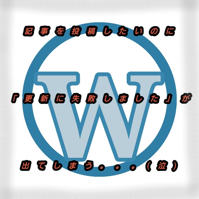 WordPressに記事を投稿したのに更新に失敗しました。私がとった解決方法3選を紹介