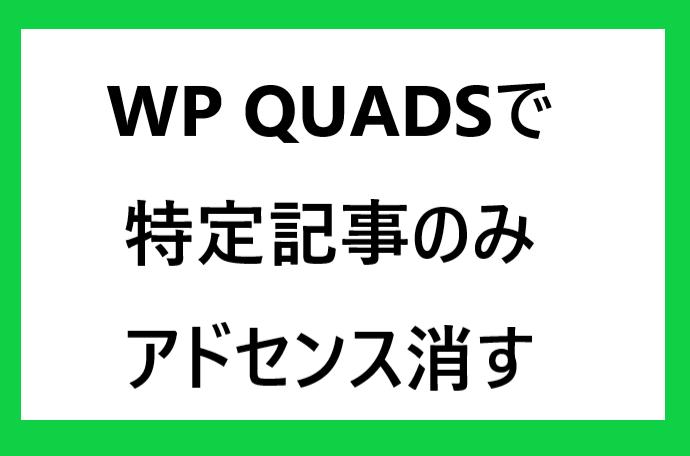 特定の記事だけアドセンスを非表示にしたい!WP QUADSを使って広告を消す方法3ステップ