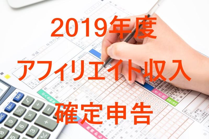 【平成31年/令和元年(2019年)度分】税務署に行ってアフィリエイト収入を確定申告したよ!